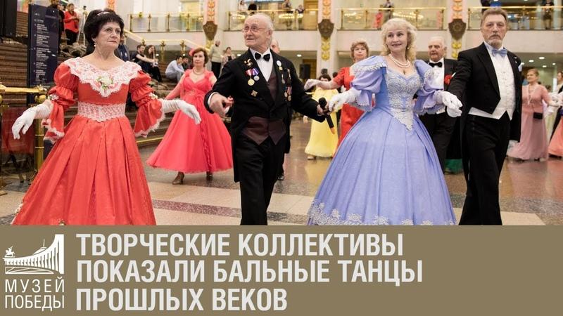 Творческие коллективы показали бальные танцы прошлых веков