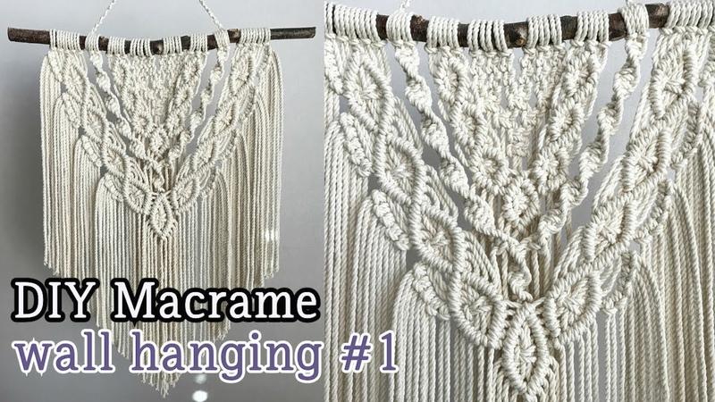 [Eng sub] 마크라메 월행잉 1 / DIY Macrame wall hanging 1