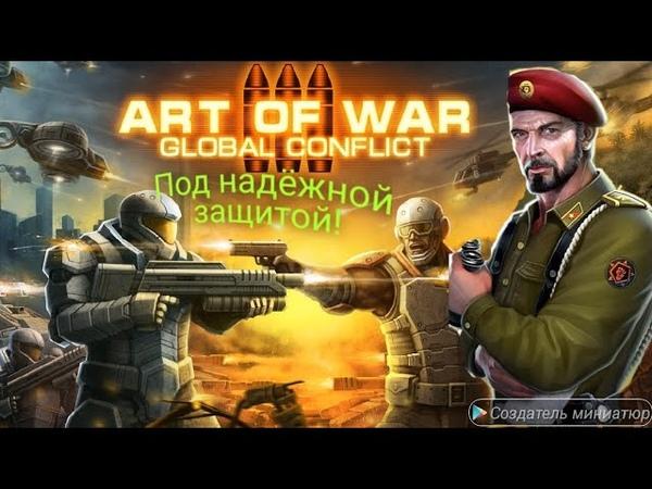 Оборона верфи Art of War Global conflict 3