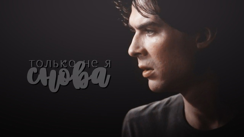 Damon and Elena II Только не я снова [au]
