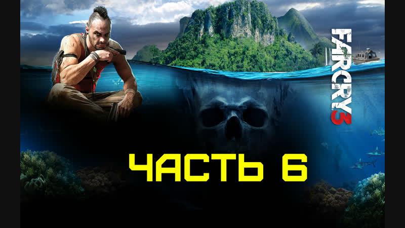 Far Cry 3 часть 5 летсплей letsplay FarCry3