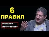 6 Правил Михаила Лабковского, Михаил Лабковский коуч-психолог,