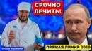 Сказочная забота на прямой линии с Путиным 2019 и как её правильно принимать Pravda GlazaRezhet