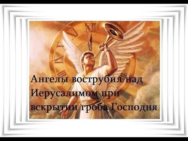 Ангелы вострубили над Иерусалимом при вскрытии гроба Господня - Да воскреснет Бог - TV 21