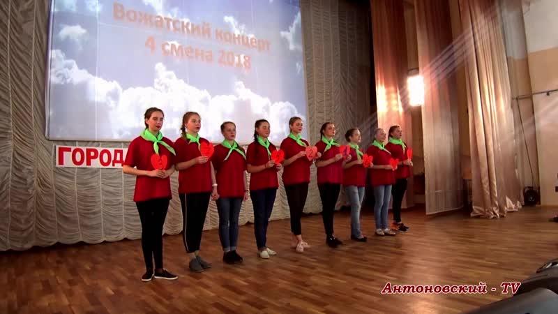 ЗОЛ Антоновский - Концерт Вожатых 4 Смена 2018 год