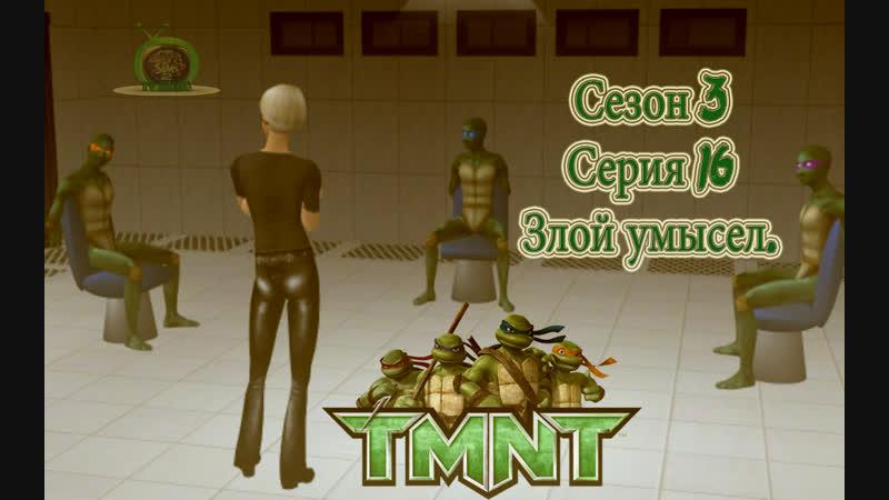 TMNT сезон 3 серия 16 Злой умысел.