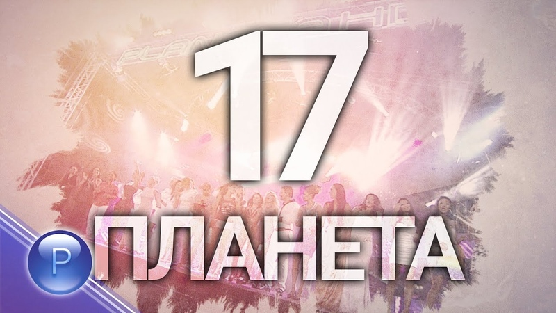 17 години Планета ТВ, концерт - 2 част, 2018