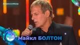 Michael Bolton - When a Man Loves a Woman (июль, 2016)