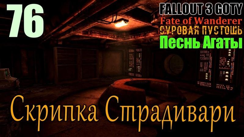 Fallout 3 GOTY FOW [HD] 76 ~ Скрипка Страдивари