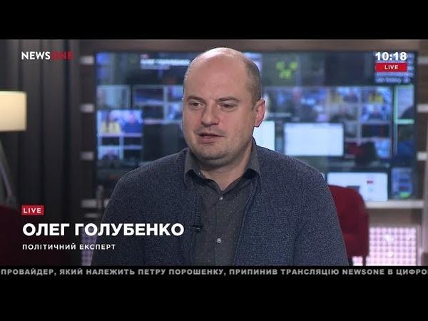 Голубенко: сдвиги по делу Гандзюк происходят только благодаря общественности 15.11.18