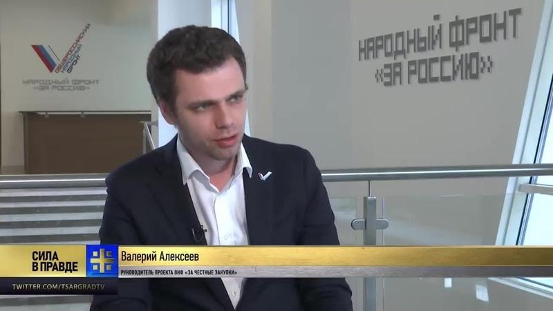 Алексеев: Госдума поддержала предложение ОНФ о повышении планки стоимости быстрых закупок лекарств