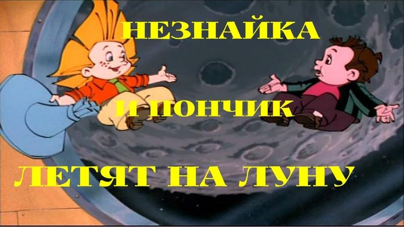3 серия Незнайка на луне НЕЗНАЙКА и ПОНЧИК ЛЕТЯТ НА ЛУНУ