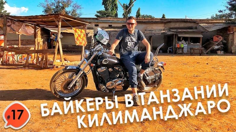 БАЙКЕРЫ В ТАНЗАНИИ. КИЛИМАНДЖАРО. MOTO IN TANZANIA. ДЕНЬ 75-82. КРУГОСВЕТКА