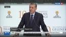 Новости на Россия 24 • Эрдоган изоляция Катара осложнит ситуацию в регионе