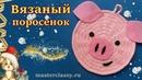 Символ года 2019 Как связать символ года 2019 Вязаный поросенок Прихватка свинка Видео урок
