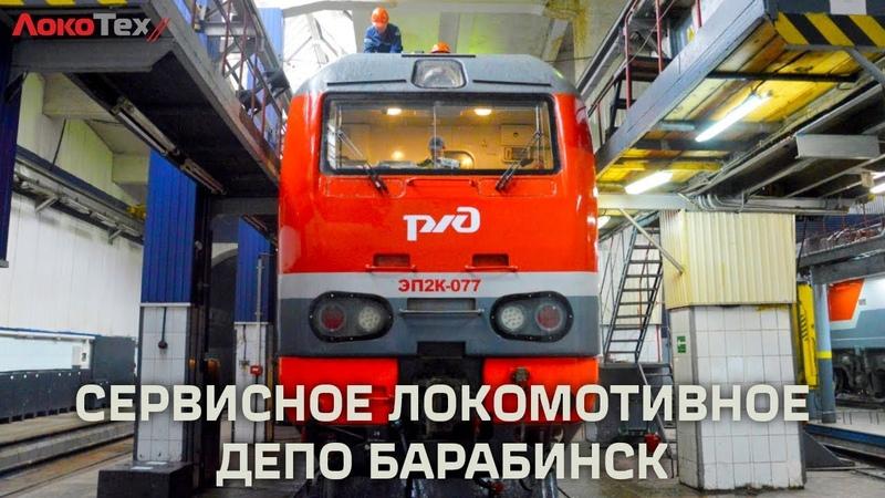 Сервисное локомотивное депо Барабинск
