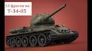 13 фрагов в World of Tanks на Т 34 85