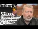 Дмитрий Муратов - Что-то невероятное происходит в ФСБ 05.07.19