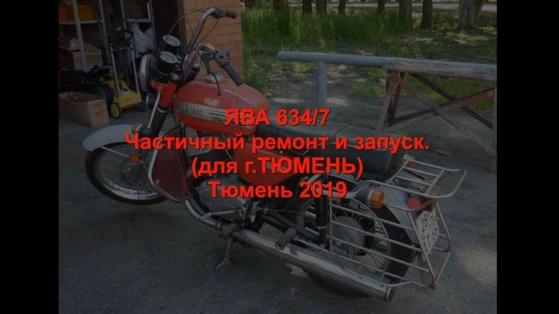 ЯВА 634 7 Частичный ремонт и запуст заказчик ТЮМЕНЬ