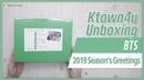 BTS - 2019 SEASON'S GREETINGS Unboxing 방탄소년단 防弾少年団 시즌그리팅 언박싱 KPOP Ktown4u