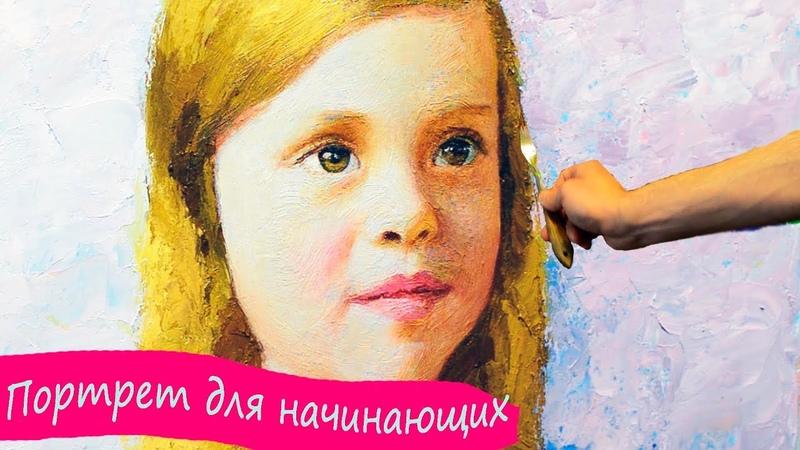 Как начинающим писать портрет маслом на холсте? Урок с Сергеем Гусевым.