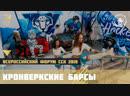 Фильм к пятилетию АССК России ССК Кронверкские барсы