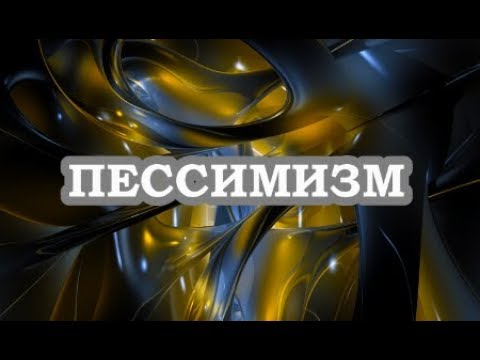 Вадим Зеланд Пессимизм