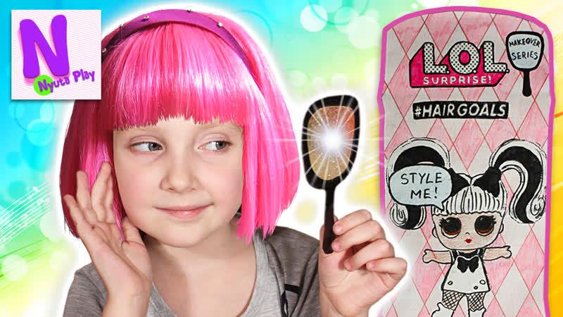 ЛОЛ 5 серия! LOL Surprise HAIRGOALS! Бумажный сюрприз ЛОЛ с волосами! Nyuta Play