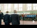 Спартакиада на кубок главнокомандующего ВКС | МЭИ ТВ