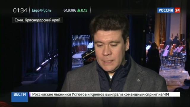 Новости на Россия 24 • Юбилейный фестиваль Юрия Башмета установил рекорд