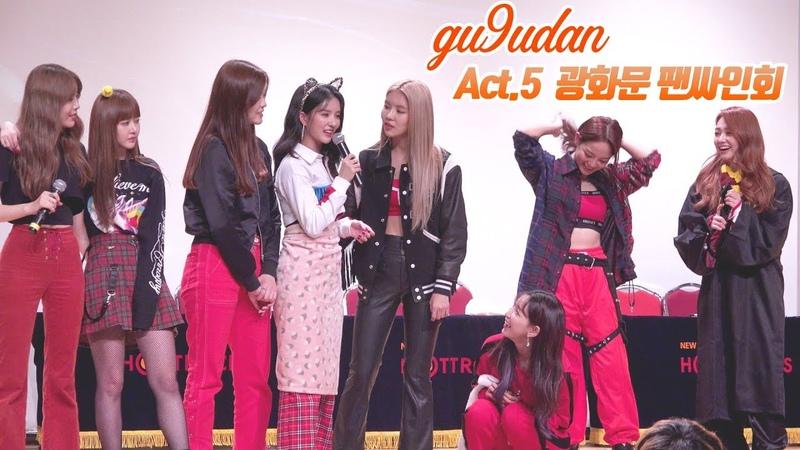 181111 Act 5 구구단 [gugudan] 광화문 팬싸인회 후반토크
