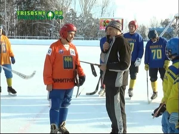 Праздник димитровградского хоккея