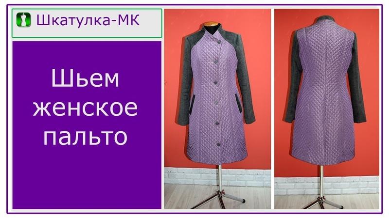 Шьем женское пальто|Шкатулка-МК
