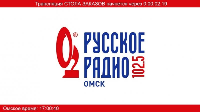Live: Русское Радио Омск 102.5 Fm