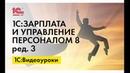 Выплата командировочных вместе с авансом в 1СЗУП ред.3