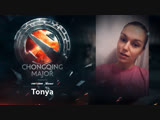 Смотри The Chongqing Major с Tonya!