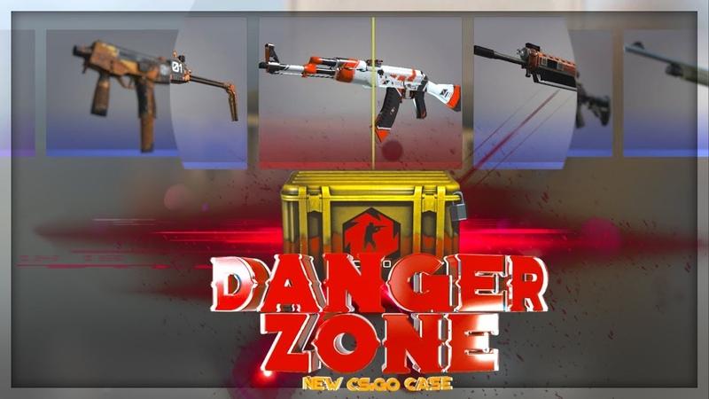 Danger Zone Кейс — какая-то хня (CSGO)