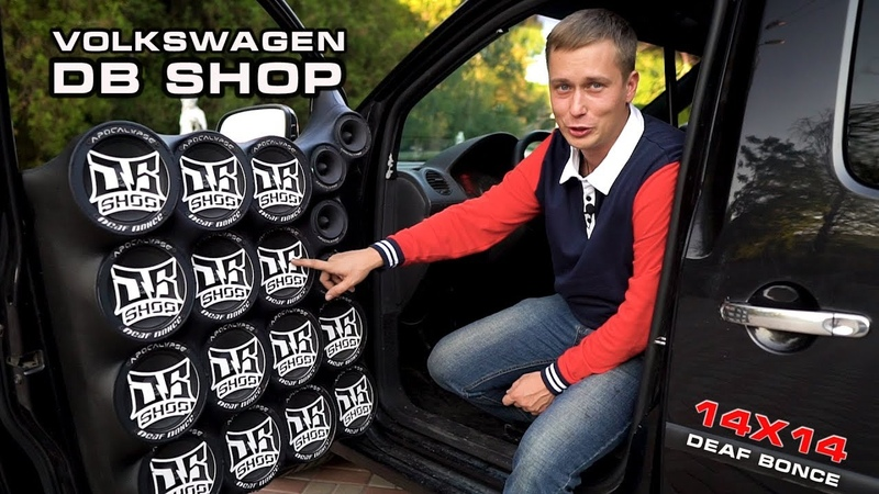 Четырнадцать сабвуферов в автомобиль! Volkswagen CADDY dB SHOP🔊🔊🔊
