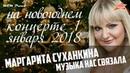 Группа Мираж. Маргарита Суханкина - Музыка нас связала. На новогоднем концерте в Планете КВН.