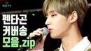 [PENTAGON] ※입덕주의※ 펜타곤 커버송 모음.zip COVER SONG @해요TV