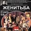 """Спектакль """"ЖЕНИТЬБА"""" (Н. В. Гоголь)"""