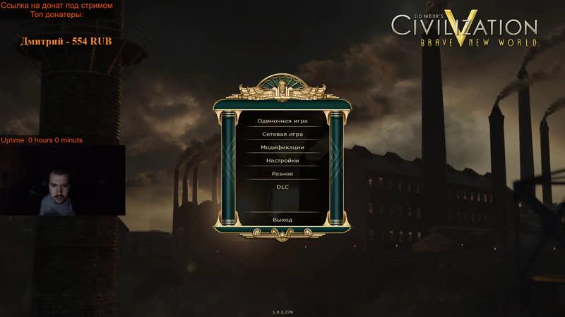 Тупим с LevshОЙ в Civilization V - 6