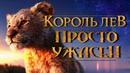 Новый КОРОЛЬ ЛЕВ | Обзор фильма