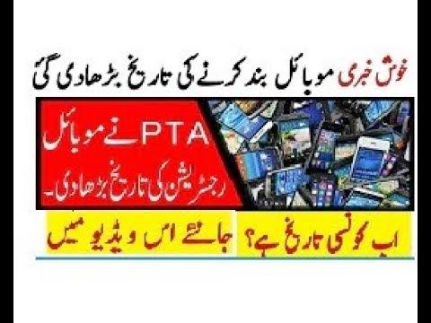 PTA Extends Deadline for Blocking Phones