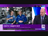 Космонавты в гостях у