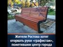 Отвратительными граффити украсили новенькие лавочки и клумбы молодые вандалы в Ростове на Дону