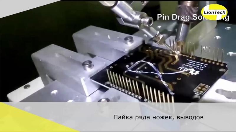 Автоматический настольный паяльный робот H351 HANDY
