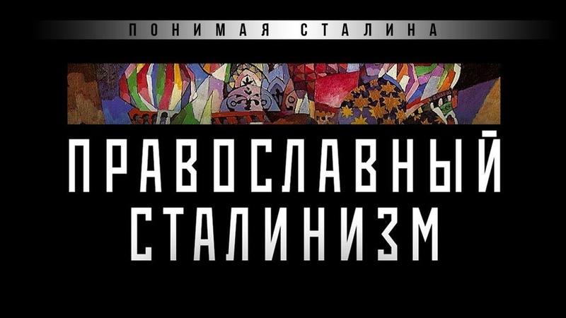 Сталин как цезарь преображение страны и возрождение церкви. Николай Сапелкин