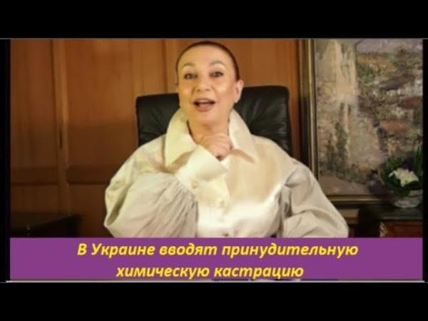 В Украине вводят принудительную химическую кастрацию. № 1441