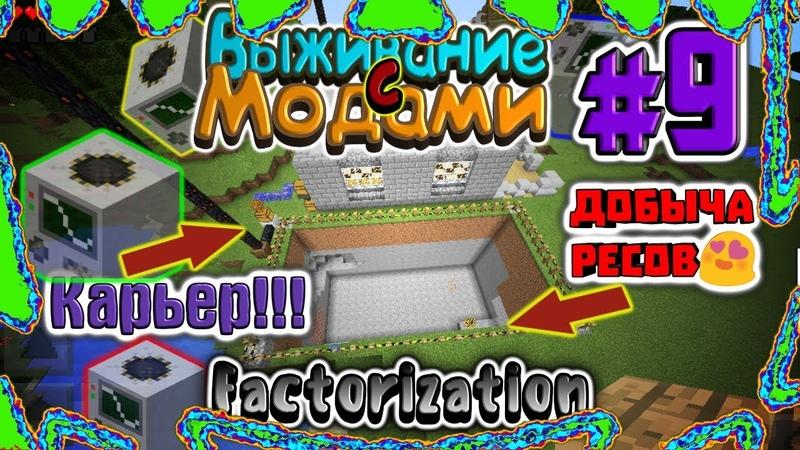 Сделали карьер Выживание с модами В Minecraft Pe [9] Let's Play Mcpe (Майн пе) Factorization LP